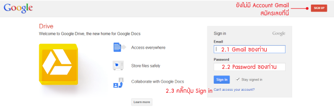 how-to-google-drive-step2