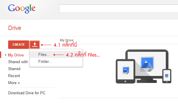 how-to-google-drive-step4